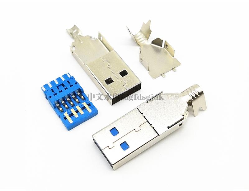 USB 3.0 AM 三件式