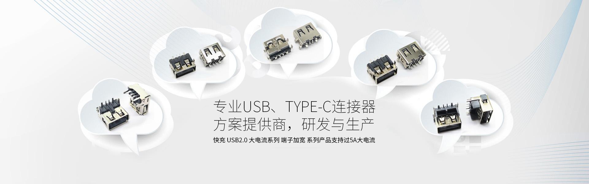 type-c母座,type-c厂家