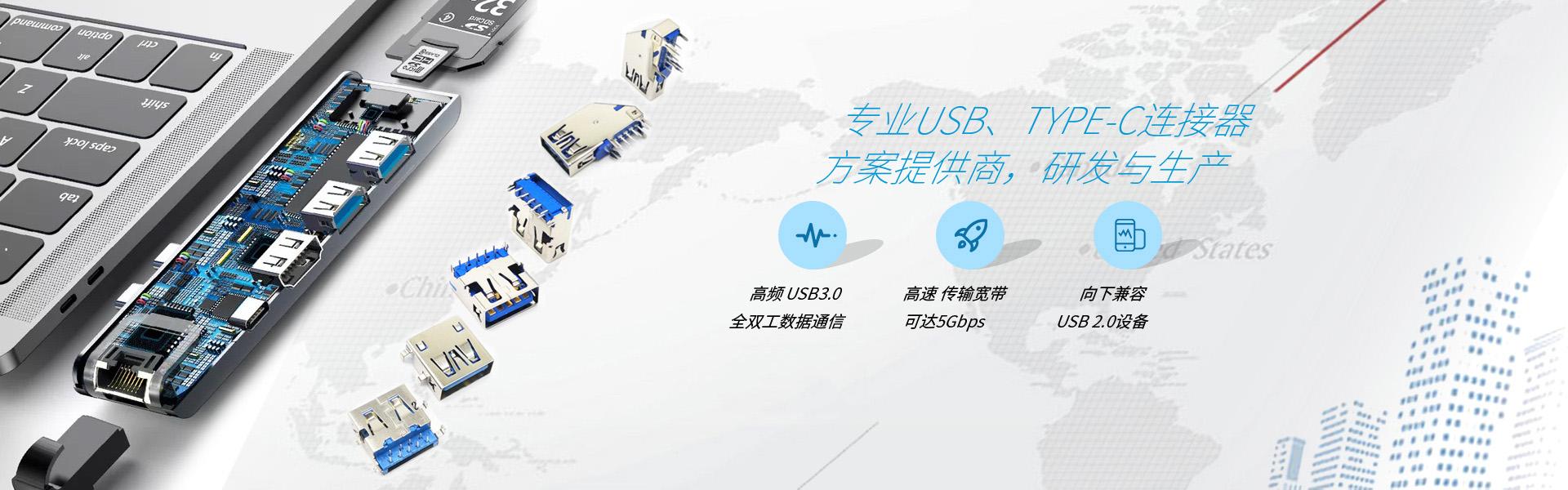 type-c连接器,深圳type-c厂家