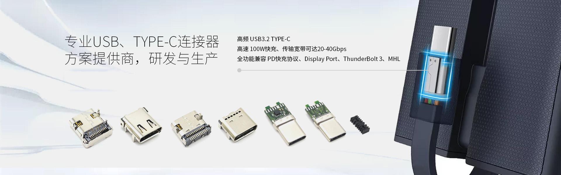 深圳type-c母座,type-c连接器厂