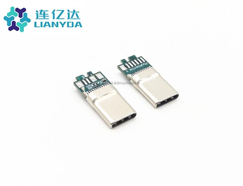 type-c连接器公头